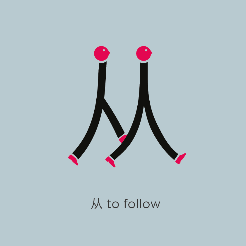 chineasy (19)